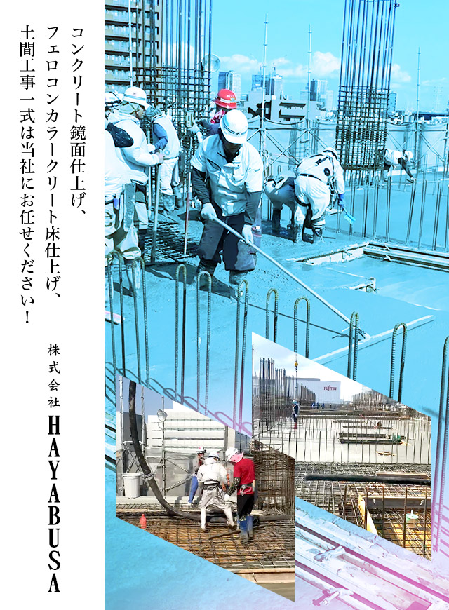 コンクリート鏡面仕上げ、フェロコンカラークリート床仕上げ、土間工事一式は当社にお任せください!